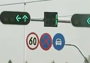 青が1秒で赤に変わる信号